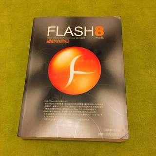 🚚 Flash 8 中文版 全新 光碟未拆