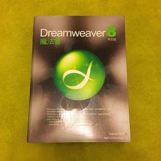 🚚 Dreamweaver 8 中文版 附光碟 全新