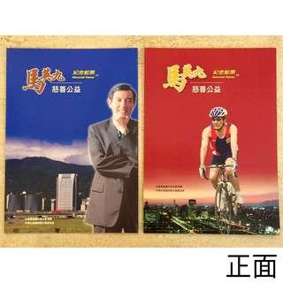 🚚 中華郵政發行 馬英九 慈善公益 紀念郵票