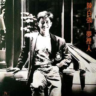 VINYL RECORD 陈百強