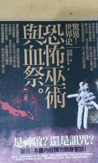 驚異世界史 恐怖巫術與血祭