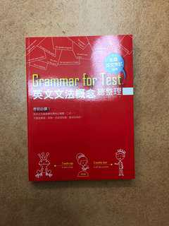🈹🈹 清屋價 🈹🈹 Grammar for Test