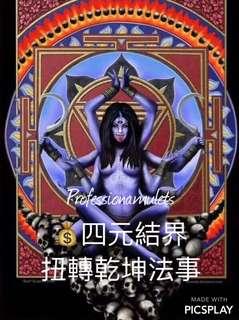 泰國佛牌佛像【特惠供金】阿贊架 四元結界扭轉乾坤法事