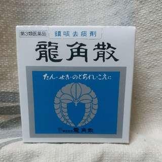 日本版龍角散-大裝43g