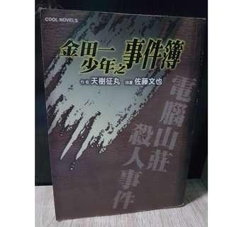 金田一少年之事件簿 (电脑山庄杀人事件 台湾版 繁体字)