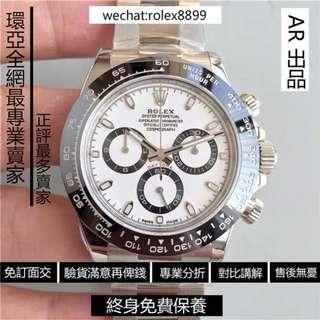 勞力士 Rolex daytona 116500 白面 40mm