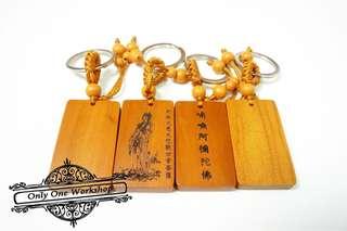 木製匙扣 (包刻字)