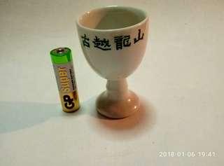 古越龍山高足杯一隻。