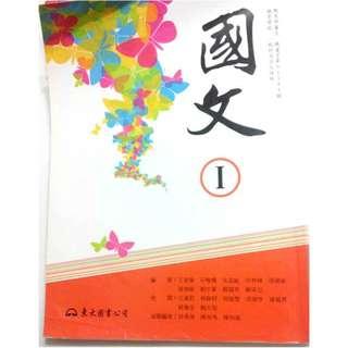國文 I 1 課本