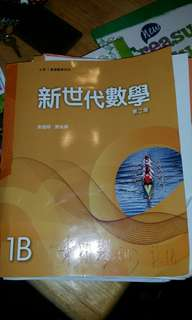 2016年版……牛津新世代數學第二版1B (內欠5, 11)(其它全齊),屯門交收