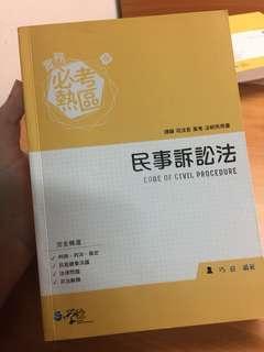 🚚 法律書籍
