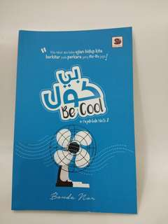 Be Cool by Bonda Nor