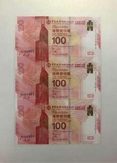 (號碼:BC390-392861)2017年 中國銀行「香港」百年華誕紀念鈔票 BOC100 - 中銀 紀念鈔