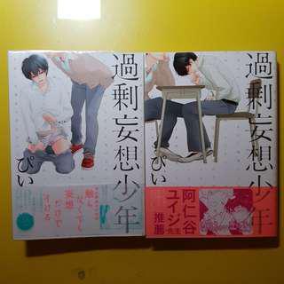[BL/YAOI] Japanese Original Mangas
