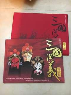 🚚 中國古典小說郵票專冊-三國演義