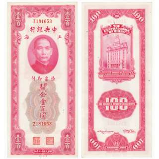 1930 CENTRAL BANK OF CHINA 100 Customs Gold Unit AU-UNC