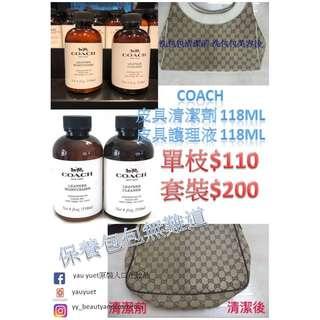 COACH 皮革清潔油