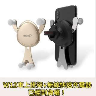 HANG(型號:W12)車上掛架+認證無線快速充電超強二合一 (5V/2A)(9V/1.67A)QC2.0 QC3.0充電速度快1倍(附贈100cm安卓快速充電傳輸線) 全新現貨 金色一個 優惠價$490