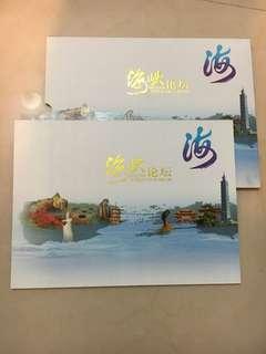 🚚 第三屆海峽論壇紀念郵票冊