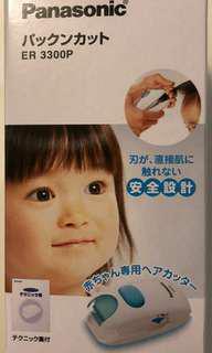 全新 Panasonic 嬰兒 bb 剪髮器 (只限九龍灣地鐵站交收)