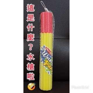 💥可換物💥小朋友的玩具-海綿氣壓水槍