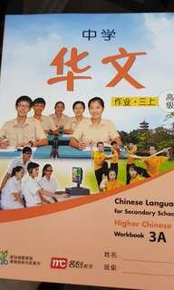 Sec 3A Higher Chinese Workbook