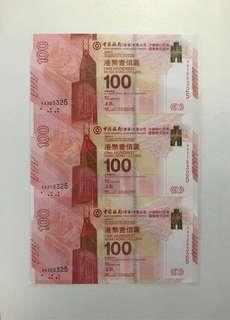 (內含重覆號AA325325)2017年 中國銀行(香港)百年華誕紀念鈔票 BOC100 - 中銀 紀念鈔