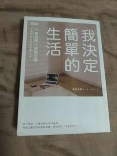 Fumio Sasaki -  我决定简单的生活 Goodbye,  Things