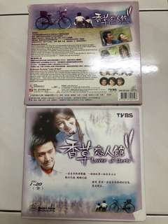 #July70 Taiwanese drama set VCDs