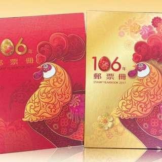 🚚 中華郵政106年郵票冊精裝版集郵冊