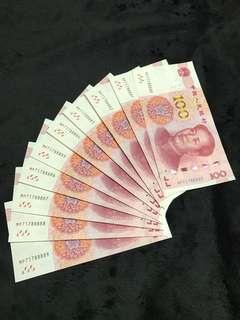 全新人民幣100圓MP75788880-MP75788889