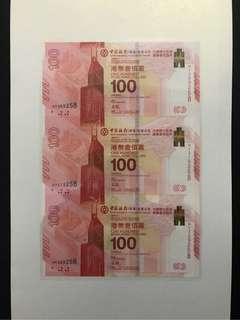 (三連HY30-329258)2017年 中國銀行「香港」百年華誕紀念鈔票 BOC100 - 中銀 紀念鈔
