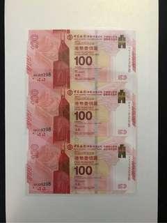 (三連HK30-328298)2017年 中國銀行「香港」百年華誕紀念鈔票 BOC100 - 中銀 紀念鈔