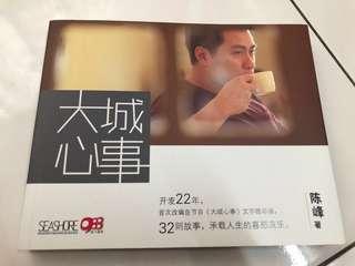 #July70 Book Da Cheng Xin Shi