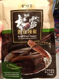 台灣黑松露辣椒