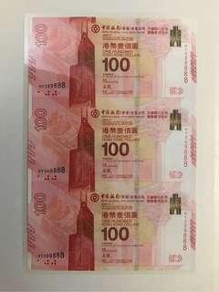 (三連HY33-359888)2017年 中國銀行「香港」百年華誕紀念鈔票 BOC100 - 中銀 紀念鈔