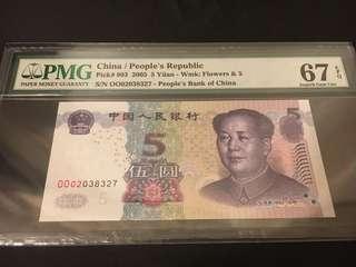 2005年人民幣伍圓0505,OO數字孖冠,PMG 67EPQ