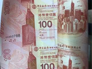 (中銀30連:0788)2017年 中國銀行(香港)百年華誕 紀念鈔 BOC100 - 中銀 紀念鈔 (本店有三天退貨保證和換貨服務)