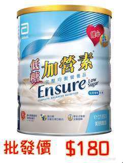(批發價)雅培加營素低糖850g