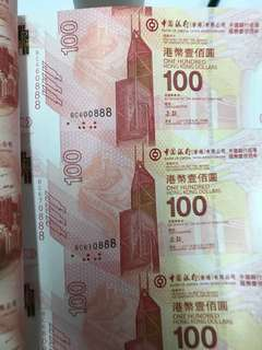 (收藏級30連:0888)2017年 中國銀行(香港)百年華誕 紀念鈔 BOC100 - 中銀 紀念鈔
