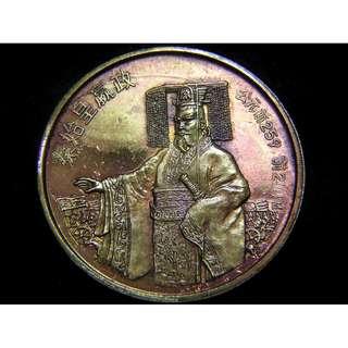 秦始皇肖像及長城嘉裕關大型紀念章(鑄工細緻)