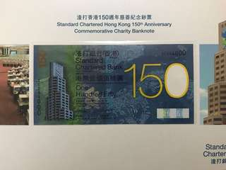 (號碼SC244000)2009 渣打銀行150周年慈善紀念鈔 SC150 - 渣打 纪念鈔 (本店有三天退貨保證和換貨服務)
