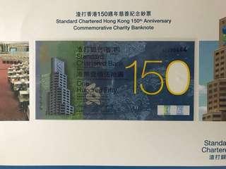 (號碼SC470444)2009 渣打銀行150周年慈善紀念鈔 SC150 - 渣打 纪念鈔 (本店有三天退貨保證和換貨服務)