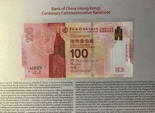 (號碼185999)2017年 中國銀行(香港)百年華誕 紀念鈔 - 中銀 紀念鈔