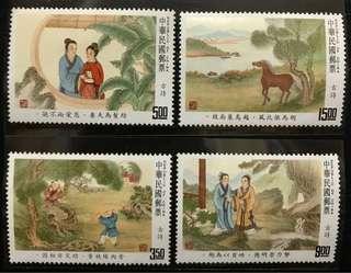 台灣古詩郵票