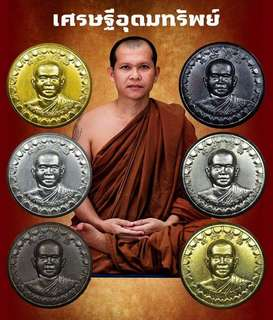 Ck Rak coin balm with 5 guru monk holy powder