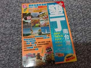 台灣旅遊書