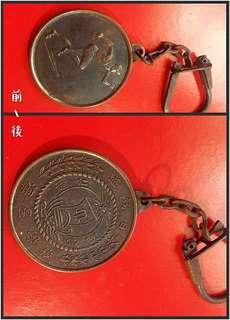 海星小學 鎖匙扣一個