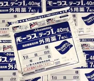 Hisamitsu止痛貼