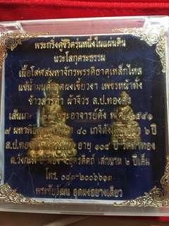 LP Moon Phra Kring 2541 Wat Banjarn